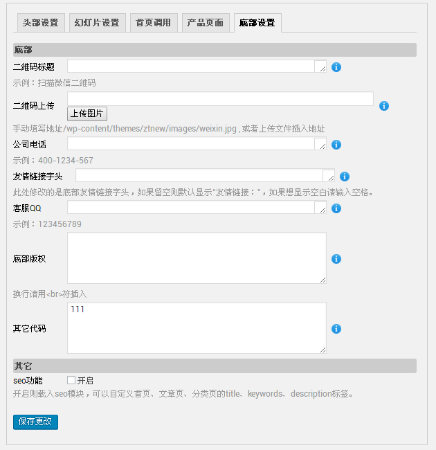 X3-企业主题-V1.2.3—蓝色自适应wordpress主题 (https://www.8ym.net/) WordPress企业主题 第7张