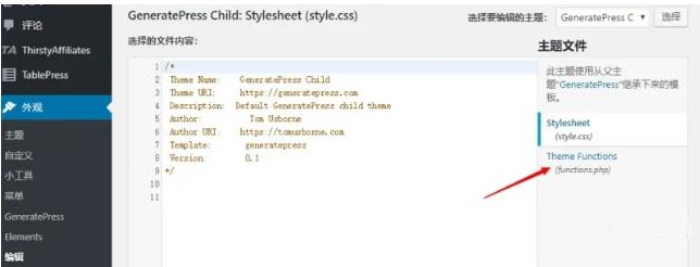 如何去修改WordPress主题的php文件? (https://www.8ym.net/) wordpress教程 第1张
